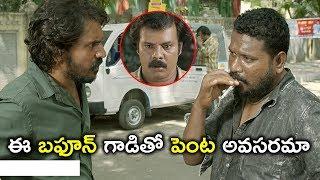 ఈ బఫూన్ గాడితో పెంట అవసరమా | 2020 Latest Telugu Movie Scenes | Nagaram Movie Scenes