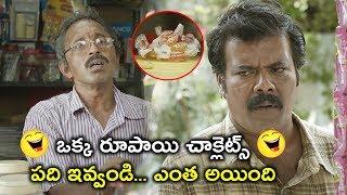 ఒక్క రూపాయి చాక్లెట్స్ పది ఇవ్వండి... | 2020 Latest Telugu Movie Scenes | Nagaram Movie Scenes