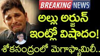 Tragedy in Stylish Star Allu Arjun House   Allu Aravind   Tollywood News   Top Telugu TV