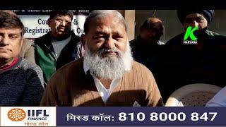 CID को लेकर अनिल विज का बडा बयान मैं गृह मंत्री हूं l CID विभाग भी मुझे ही मिलना चाहिए l k haryana l