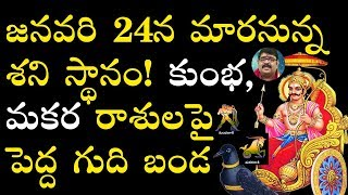 Astrologer Sri Venu Swamy Prediction on Shani House Change After 24th January 2020 | Top Telugu TV