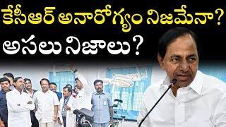 కేసీఆర్ అనారోగ్యం నిజమేనా? అసలు నిజాలు? | Telangana CM KCR Health Issue News | Top Telugu TV