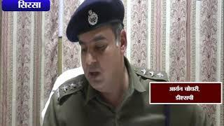 अफीम के साथ 5 लोग गिरफ्तार || ANV NEWS SIRSA - HARYANA