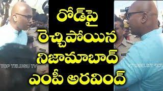 BJP MP Aravind Vulgar Talk With Police Official and Slams Telangana Cm KCR | Top Telugu TV