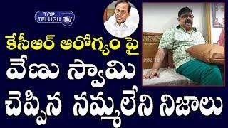 Astrologer Venu Swamy Abiut CM KCR Health Condition In Future | Telangana News | Top Telugu TV
