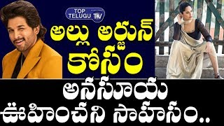 Jabardasth Anasuya Bharadwaj New Role For Allu Arjun Movie | Ala Vaikunta Puram Lo | Tollywood News
