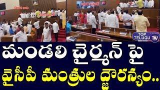మండలి చైర్మన్ పై  వైసీపీ మంత్రుల  దౌర్జన్యం | AP YCP MP's Behavior In Legislative Council | AP News