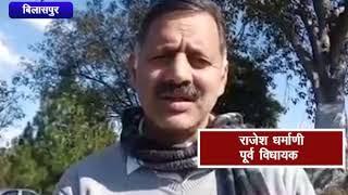स्वस्थ विभाग की बड़ी लापरवाही आयी सामने || ANV NEWS BILASPUR - HIMACHAL