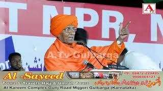 Swami Agnivesh Address Karnataka Peoples Forum National Convention Against CAA-NRC-NPR at Gulbarga