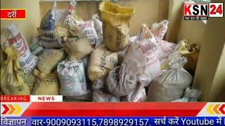 कोरबा/दर्री/पुलिस ने एक घर पर दबिश देकर लगभग 51 बोरी स्नोसफियर रसायन जब्त किया है...