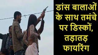 Dholpur News | जीत की खुशी में कानून ताक पर, डांस बालाओं के साथ तमंचे पर डिस्कों, तड़ातड़ फायरिंग