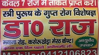 Dr Raj mawana road kaseru khera meerut cant.. ISN7