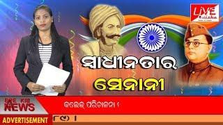 INDIA@8Bulletin : 23 Jan 2020 | BULLETIN LIVE ODISHA