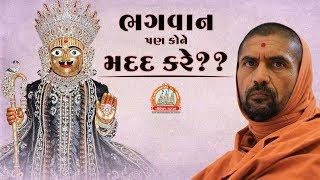ભગવાન કોને મદદ કરે ?? - પૂ. સદ. સ્વામી શ્રી નિત્યસ્વરૂપદાસજી