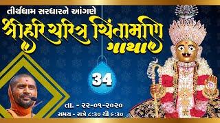 Shree Haricharitra Chintamani Gatha @ Tirthdham Sardhar Dt. - 22/01/2020