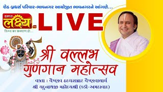 LIVE    Shri Vallabh Gungan Mahotsav    Pu.Yadunathji MahodayShri    Bhavnagar    Day 02