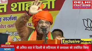 अमित शाह ने दिल्ली के मटियाला में जनसभा को संबोधित किया I DKP