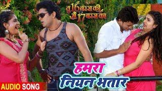 #हमरा नियन भतार | #Yash Kumar का Superhit Bhojpuri Movie Song 2020 #Tu 16 Baras Ki Main 17 Baras Ka