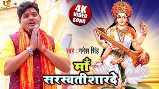 #माँ सरस्वती शारदे | Ganesh Singh का Superhit Devi Geet Maa Saraswati Sharde 2020