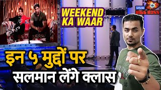 Bigg Boss 13 | Salman Khan To LASH OUT These Contestants On Weekend Ka Vaar | BB 13 Latest Video
