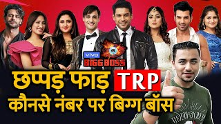 Bigg Boss 13 TRP Report | TOP Reality Show | Sidharth, Asim, Shehnaz, Rashmi | BB 13 Latest Video