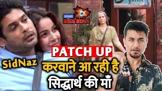 Bigg Boss 13 | Will Sidharth's Mother PATCH UP Between Sidharth And Shehnaz | BB 13 Video