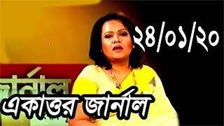 Bangla Talk show  বিষয়: আইসিজের আদেশ আশা জাগাচ্ছে রোহিঙ্গাদের মনে