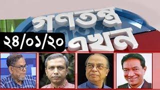 Bangla Talk show  বিষয়: সরাসরি অনুষ্ঠান : গণতন্ত্র এখন | 24_January_2020