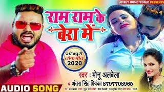 राम राम के बेरा में - #Monu_Albela, Antra Singh Priyanka | Ram Ram Ke Bera Me | Bhojpuri Song 2020