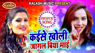 हर दिल की धड़कन #Antra Singh Priyanka का - Jagal Biya Maai | #Samir Savan जगल बिया माई | Kalash Music