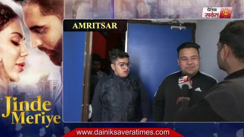 Jinde Meriye | Public Review | Amritsar | Parmish Verma | Sonam Bajwa | Pankaj Batra | Dainik Savera