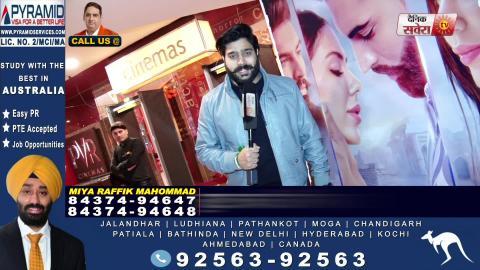 Jinde Meriye | Public Review | Jalandhar | Parmish Verma | Sonam Bajwa | Pankaj Batra