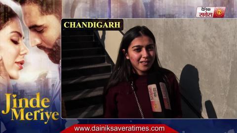 Jinde Meriye | Public Review | Chandigarh | Parmish Verma | Sonam Bajwa | Pankaj Batra | Dainik Savera