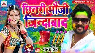 समर सिंह ने खुद कहा ये गाना होली में बजने से कोई रोक नही सकता // छिनरी भौजी जिंदाबाद // Murari Raja