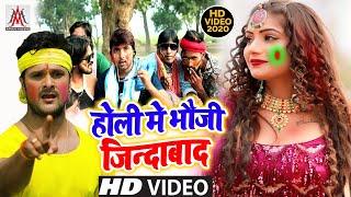 #VIDEO SONG | होली में भौजी जिंदाबाद | Holi Me Bhauji Jindabad | Bhojpuri Holi Song 2020