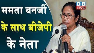 Mamata Banerjee के साथ BJP के नेता   दूसरे विभाजन की तरफ बढ़ रहा देश   #DBLIVE