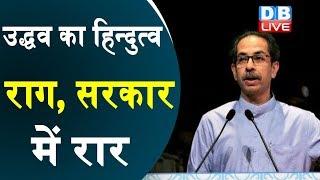 उद्धव का हिन्दुत्व राग, सरकार में रार | Shivsena के खिलाफ Congress -NCP |#DBLIVE