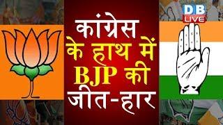 Congress के हाथ में BJP की जीत-हार | दिल्ली की सबसे बड़ी खिलाड़ी Congress |#DBLIVE