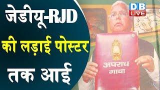 JDU-RJD की लड़ाई Posterतक आई | लालू के खिलाफ पटना में लगे पोस्टर |#DBLIVE