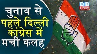 चुनाव से पहले दिल्ली कांग्रेस में मची कलह   Sandeep Dikshit ने Congress पर कसा तंज   #DBLIVE