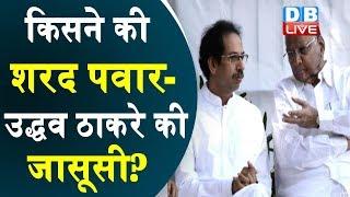 किसने की Sharad Pawar-Uddhav Thackeray की जासूसी ? चुनाव के दौरान हुए पवार-उद्धव के फोन टैप?