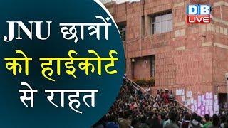 JNU छात्रों को हाईकोर्ट से राहत | कोर्ट ने पुरानी फीस पर ही रजिस्ट्रेशन के आदेश |#DBLIVE
