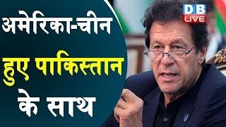 America—चीन हुए पाकिस्तान के साथ   एफएटीएफ में भारत की कोशिशें होंगी फेल!