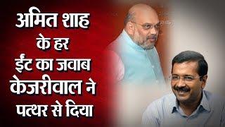 Delhi Election 2020: जब Shah ने छोड़े सवालों के तीर तो  इन जवाबों से Kejriwal ने किया जबरदस्त पलटवार