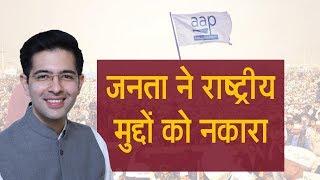 हर इलाके के लिए होगा अलग मेनिफेस्टो, AAP के Raghav Chadha  के साथ ख़ास बातचीत
