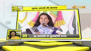 Bhakti Top 10 || 24 JANUARY 2020 || Dharm And Adhyatma News ||