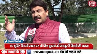 NRP Exclusive: मनोज तिवारी ने कहा दिल्ली में 5 साल तक केवल झूठे वायदे करके सरकार चलाते रहे केजरीवाल