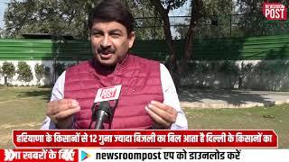 Exclusive: मनोज तिवारी बोले  दिल्ली में केंद्र के द्वारा किया गया विकास भी केजरीवाल को नहीं पता...