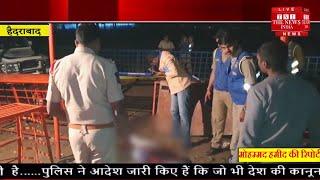 Hyderabad News // हैदराबाद में एक युवक की हत्या