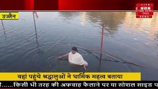 अमावस्या पर शिप्रा नदी में लगाई श्रद्धालुओं ने श्रद्धा की डुबकी